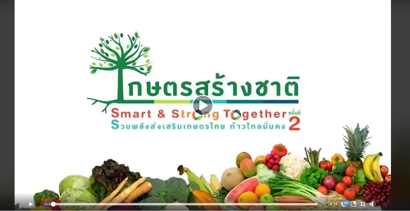 """งาน """"เกษตรสร้างชาติ ครั้งที่ 2"""" มหกรรม product premium จากเกษตรกรไทย  27-30 สิงหาคมนี้ ฮอลล์ 9-10 อิมแพคเมืองทองธานี"""